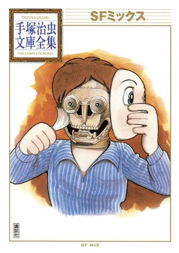 SFミックス (手塚治虫文庫全集 BT 124)