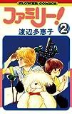 ファミリー!(2) (フラワーコミックス)