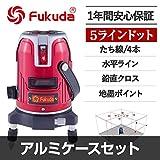 FUKUDA フクダ 5ライン ドット レーザー墨出し器 EK-451DP 標準セット【アルミケース】