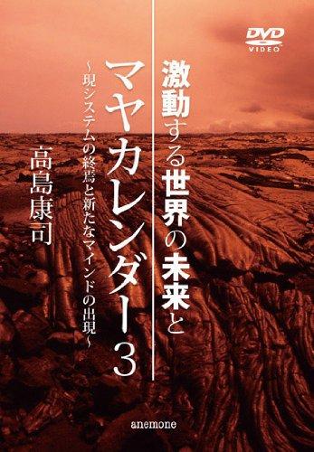 「激動する世界の未来とマヤカレンダー3」〜現システムの終焉と新たなマインドの出現〜高島康司 [DVD]