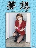 夢想-51 [DVD]