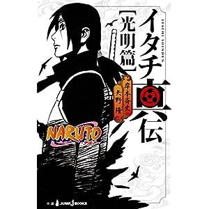 NARUTO―ナルト― イタチ真伝 光明篇 (ジャンプジェイブックスDIGITAL) [Kindle版]