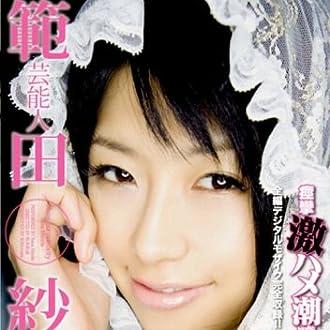 芸能人 範田紗々 痙攣激ハメ潮噴射 mVISION-エムビジョン- [DVD]
