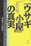 「ウサギ小屋」の真実―日本の住宅産業の国民ダマシ構造
