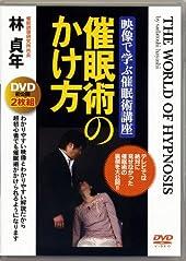 映像で学ぶ催眠術講座 催眠術のかけ方 (DVD)