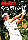 藤田寛之 シングルへの道 DVDセット