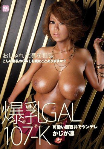 爆乳GAL107-K 可愛い関西弁でツンデレ [DVD]