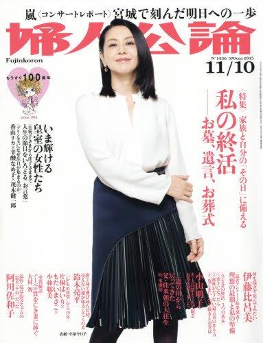 婦人公論 2015年 11/10 号 [雑誌]