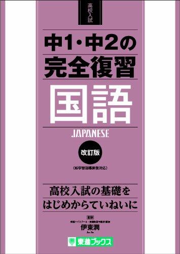 中1・中2の完全復習 国語 改訂版 ((東進ブックス 高校入試))