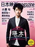 日本映画マガジン 8 (OAK MOOK 274)