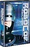 ロボコップ トリロジーBOX [DVD]