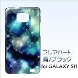 GALAXY S II SC-02C対応 携帯ケース【247フレアハート青(黒)】