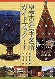皇室の名宝・名所ガイドブック (めだかの本)