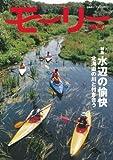 モーリー―北海道ネーチャーマガジン (8号)