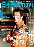 日本映画navi vol.34 (NIKKO MOOK)