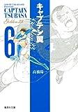 キャプテン翼GOLDEN-23  6 (集英社文庫―コミック版) (集英社文庫 た 46-55)