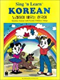 Sing 'n Learn Korean: Introduce Korean with Favorite Children's Songs / Norae Hamyo Paeunun Hangugo (Book & Cassette)