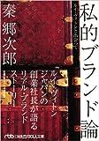 私的ブランド論―ルイ・ヴィトンと出会って (日経ビジネス人文庫)