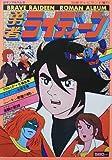 【ロマンアルバム8】勇者ライディーン 1978年 別冊テレビランド増刊 [雑誌]