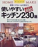 新築・リフォームに役立つ 使いやすいキッチン230選—アイデア890 (ホームメイク)