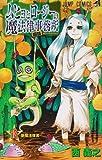 ムヒョとロージーの魔法律相談事務所 13 (ジャンプコミックス)