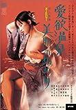 愛欲温泉 美肌のぬめり [DVD] (商品イメージ)