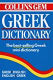 img - for Collins Gem Greek Dictionary: Greek English English Greek (Collins Gems) book / textbook / text book
