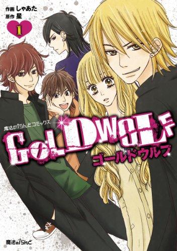 GOLD WOLF(1) (魔法のiらんどコミックス)