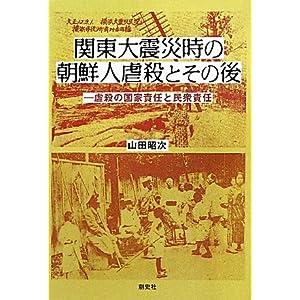 関東大震災時の朝鮮人虐殺とその後