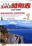 全国版 コンパス時刻表 2009年 01月号 [雑誌]