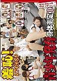 羞恥!青少年発育身体測定II [DVD]