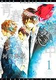 青春花心中(1) (ディアプラス・コミックス)