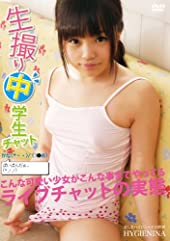 生撮り中 学生チャット かな SHIB-039 [DVD]