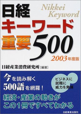 日経キーワード重要500〈2003年度版〉