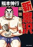 新黒沢 最強伝説 6 (ビッグコミックス)