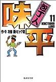 包丁人味平 (11) (集英社文庫―コミック版)