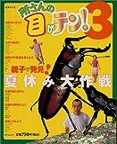 所さんの目がテン! (3) (日テレムック)