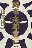 岡本太郎宣言
