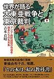 世界が語る大東亜戦争と東京裁判—アジア・西欧諸国の指導者・識者たちの名言集