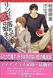 リンゴが落ちても恋は始まらない (新書館ディアプラス文庫 (130))