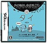 0408 旅の指さし会話帳DS DSシリーズ1 タイ