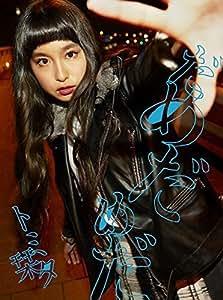 Shiori Tomita - DAMEDAMEDA(+DVD+BOOKLET+digi-pak)(ltd.) by Sony Japan