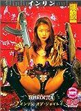インリン ~ニカグダ [DVD]