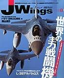 J Wings (ジェイウイング) 2013年8月号