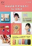 マステでデコろう!  for GIRLS (FG MOOK)