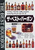 ザ・ベスト・バーボン―アメリカン・ウイスキーを楽しむためのカタログ&ブランド・ストーリーズ