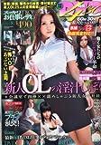 スッキリお仕事レディEX 2012年 08月号 [雑誌]
