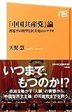 「中国共産党」論―習近平の野望と民主化のシナリオ (NHK出版新書 468)