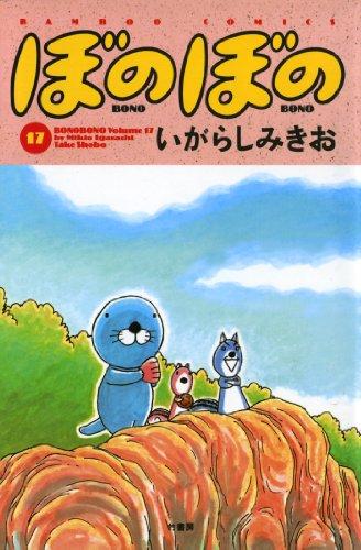 ぼのぼの(17) (バンブーコミックス 4コマセレクション)