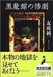 黒魔館の惨劇 (光文社文庫)